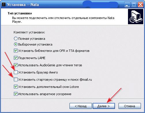 Отмена установки Амиго и компонентов mail.ru