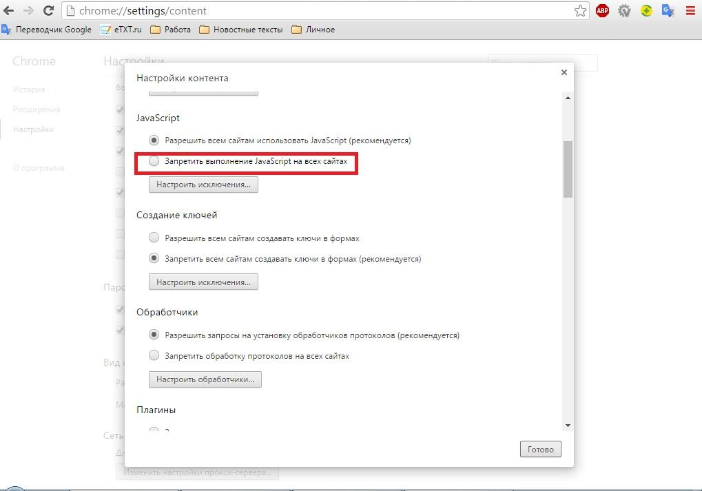 Запрет выполнения javascript в Google Chrome