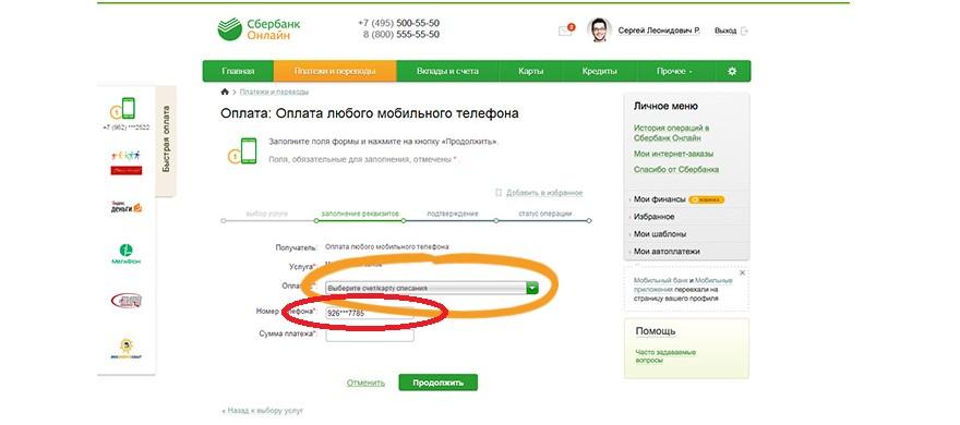 №11. Страница указания условия пополнения мобильного счета