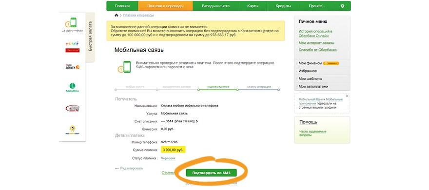 №12. Страница подтверждения платежа по смс
