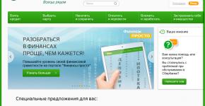 Личная онлайн-страница и кабинет Сбербанк