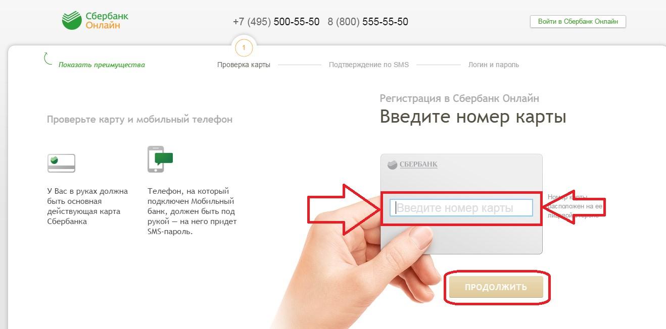 №2. Страница ввода номера карты в системе «Сбербанк онлайн»