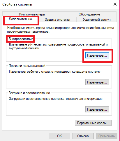 Дополнительные параметры ОСДополнительные параметры ОС