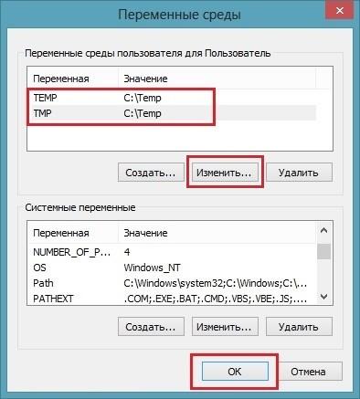 Изменения местоположения хранилища временных файлов