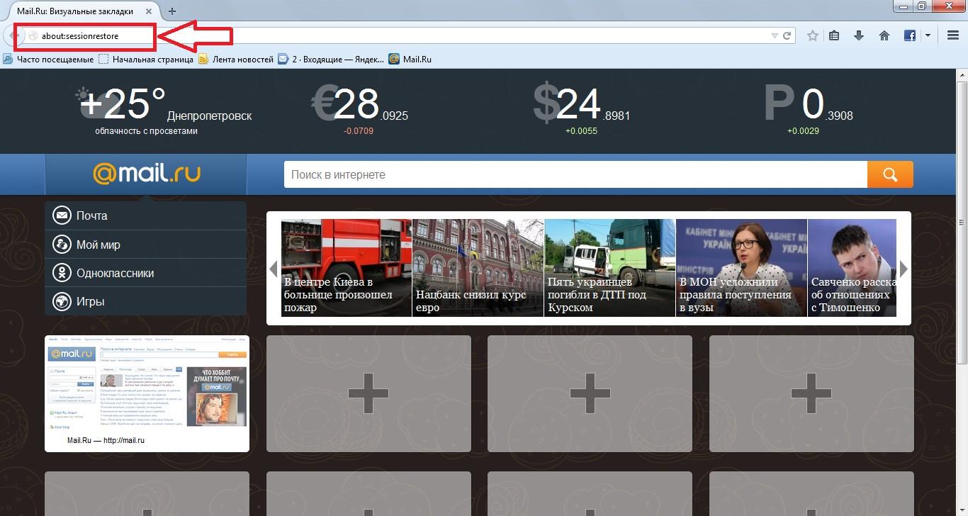№1. Ввод команды «about:sessionrestore» в браузере Mozilla Firefox
