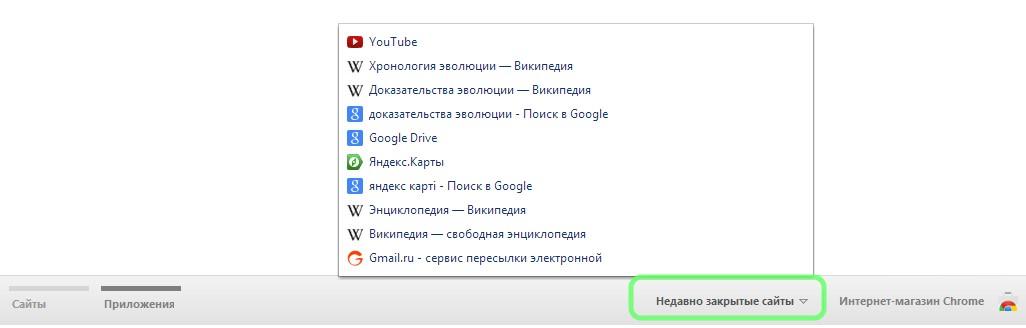 №10. Кнопка «Недавно закрытые вкладки» в Google Chrome