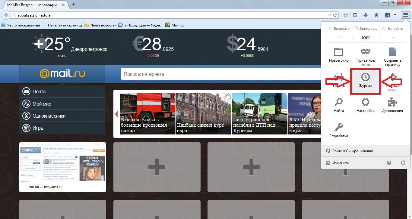 №2. Открытая панель инструментов в браузере Mozilla Firefox
