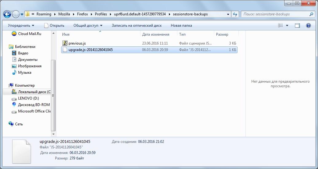 №6. Файл «upgrade.js-20141126041045» в папке «sessionstore-backups»