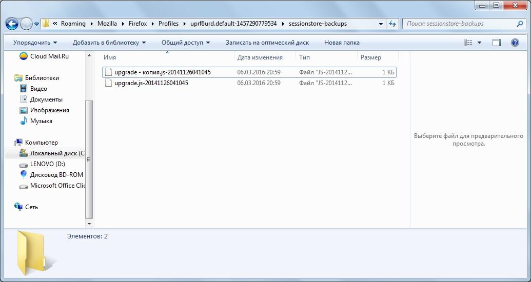 №7. Файл «upgrade.js-20141126041045» и его копия