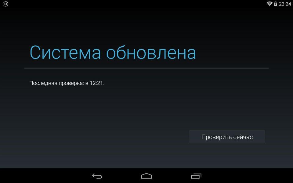 Обновление ОС Android
