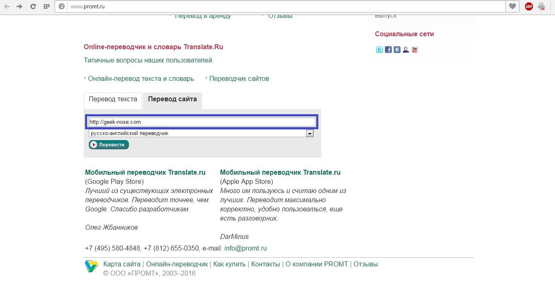№2. Выполнение перевода сайта при помощи переводчика ПРОМТ