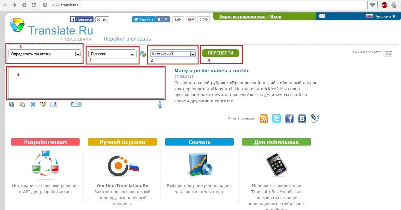 №3. Страница онлайн-переводчика PROMT