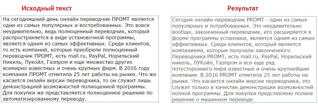 №5. Сравнение исходного текста и результата перевода