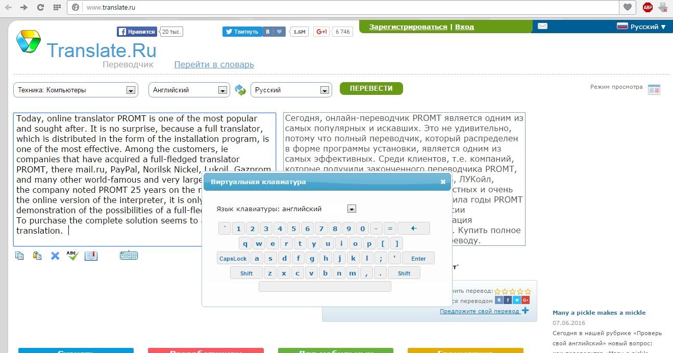 №7. Виртуальная клавиатура в онлайн-переводчике ПРОМТ