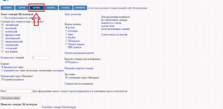 №5. Страница покупки словаря Multitran