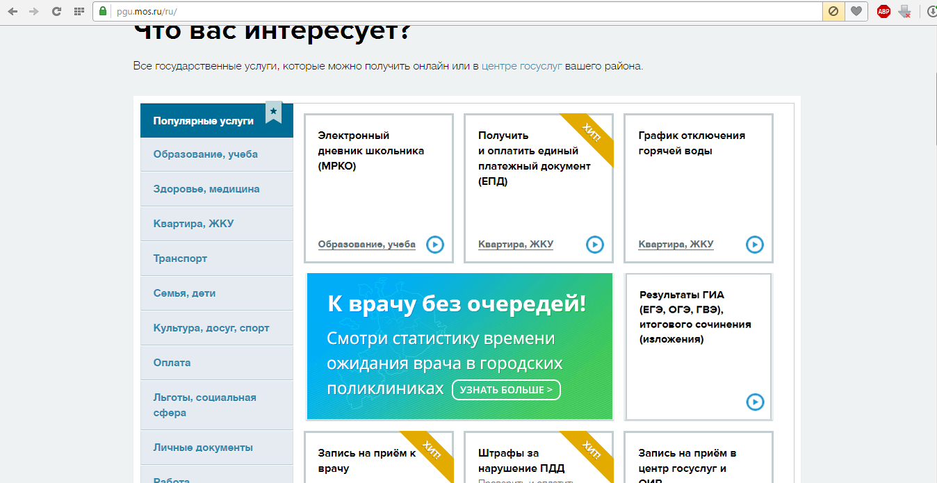 №2. Стартовая страница сайта пгу.мос.ру