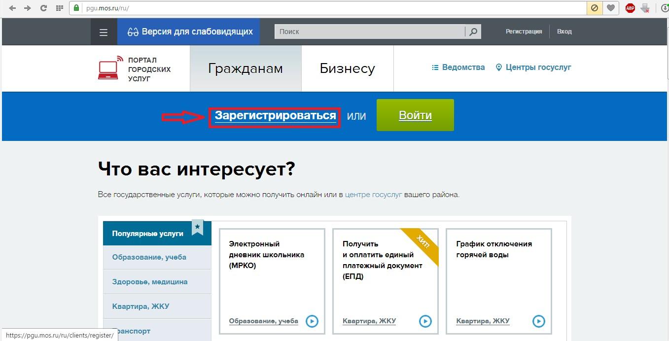 №2. Расположение кнопки регистрации на сайте pgu.mos.ru