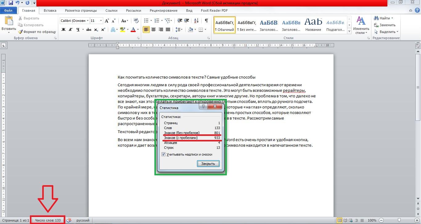 №1. Окно статистики в Microsoft Word