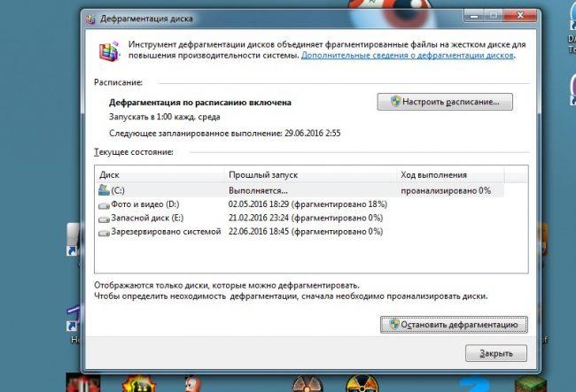 Выполнение дефрагментации системного диска