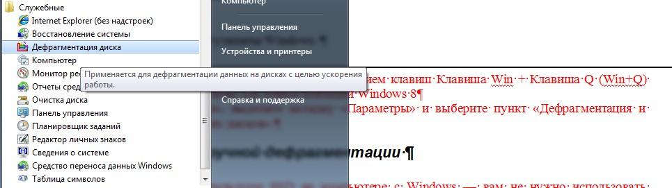 Запуск встроенной утилиты Windows