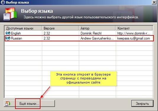 №1. Русская локализация KeePass