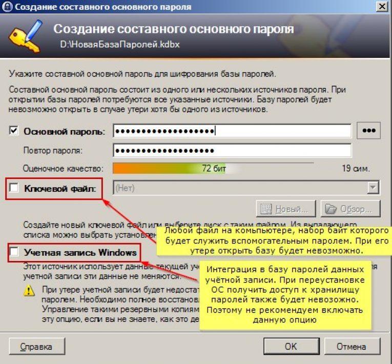 программа считывания паролей