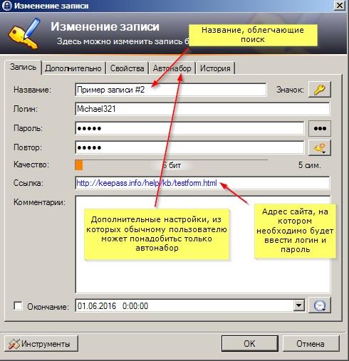№3. Процесс создания новой записи в базе паролей
