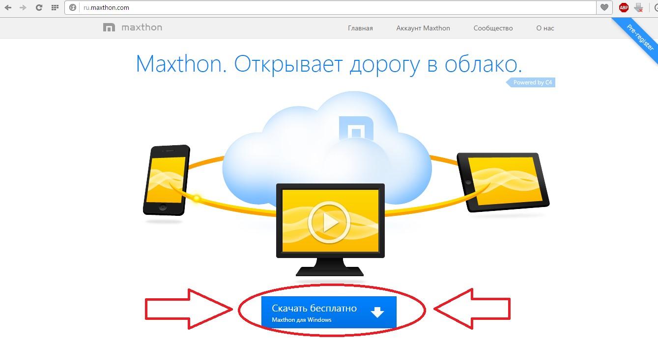 №10. Страница скачивания браузера Maxthon