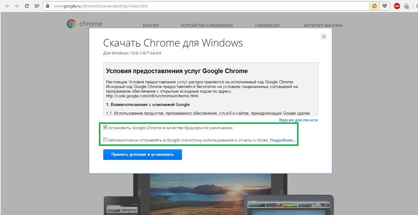 №4. Лицензионное соглашение при скачивании Google Chrome