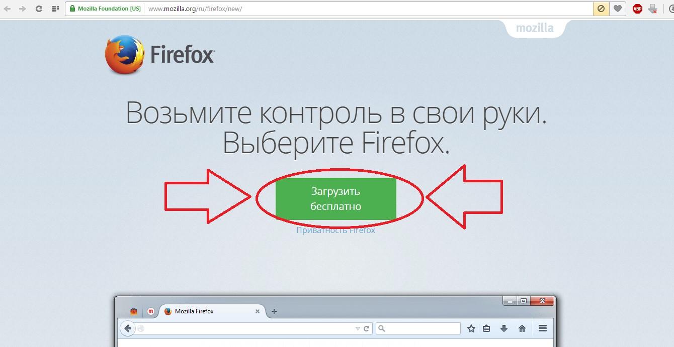 №5. Страница загрузки Mozilla Firefox