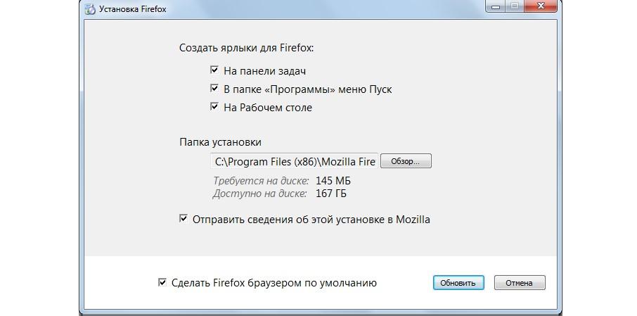 №6. Окно дополнительных настроек при установке Mozilla Firefox
