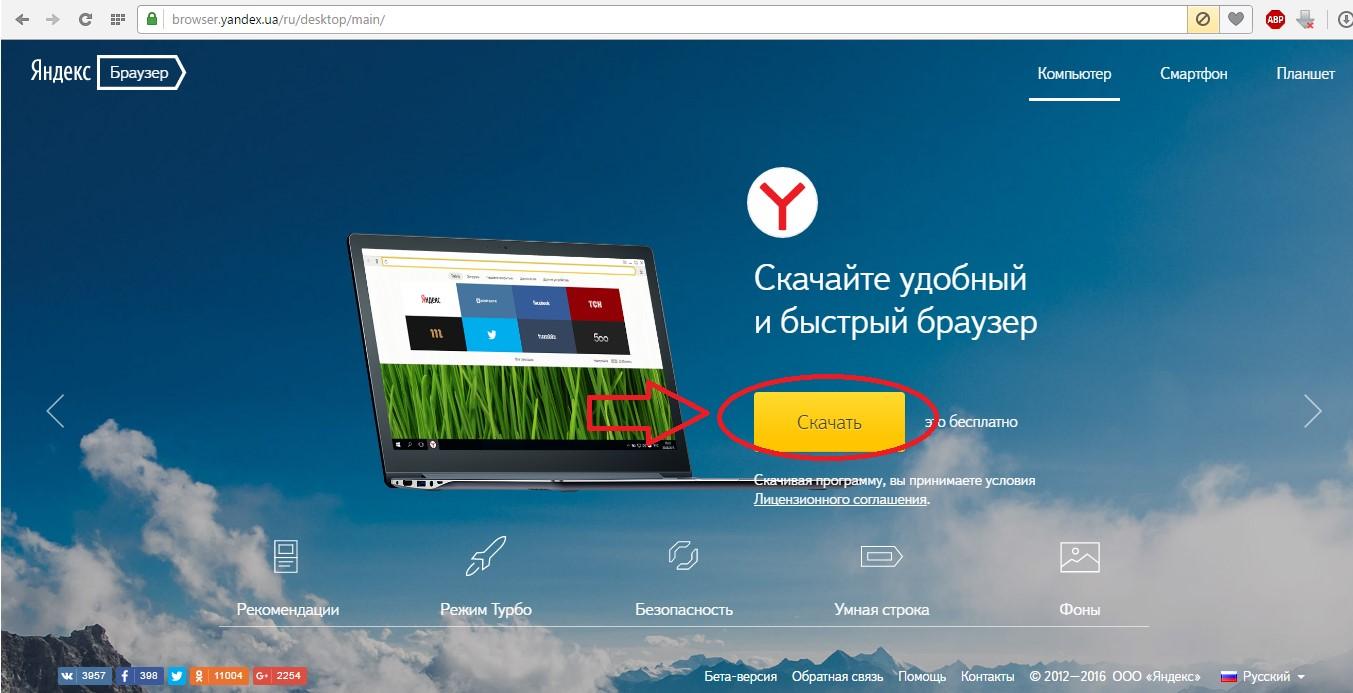 №8. Страница скачивания Яндекс.Браузер