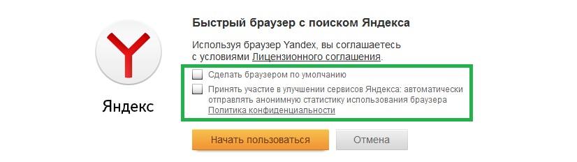 №9. Окно установки Яндекс.Браузера