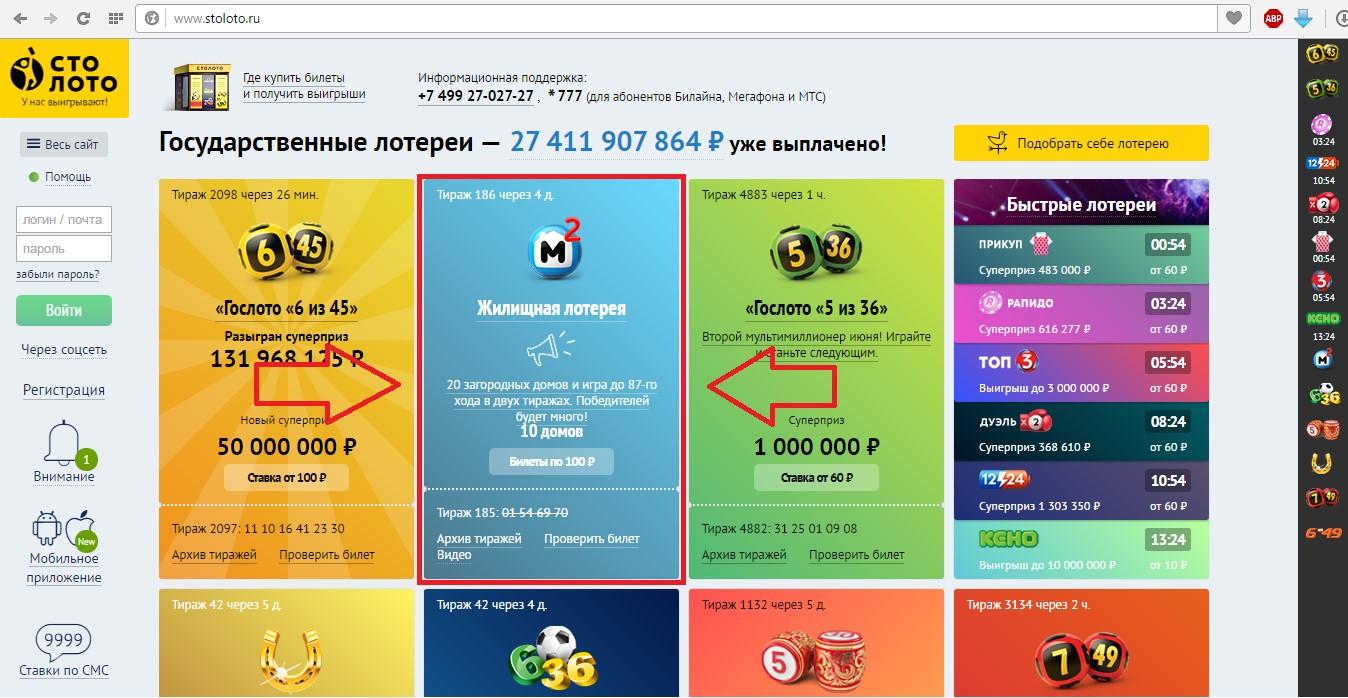 №1. Официальная страница лотерейного супермаркета Столото и список доступных лотерей
