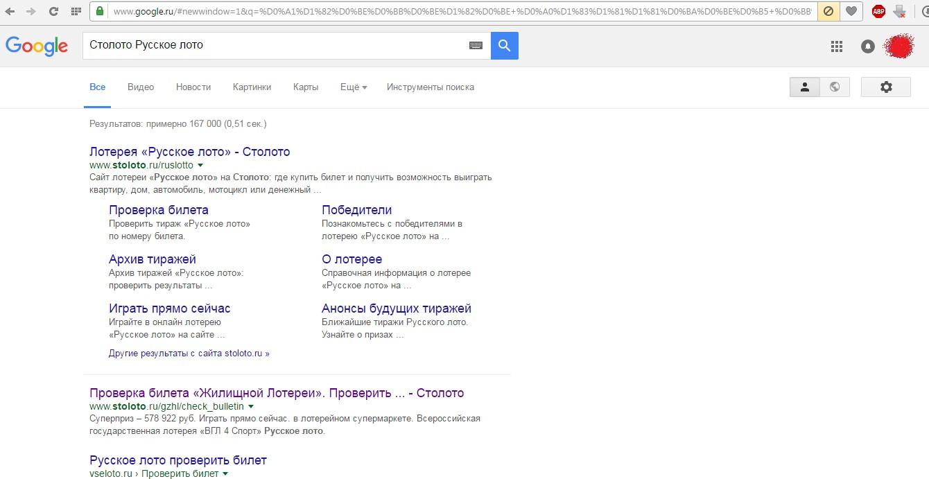 №2. Результаты поиска «Русское лото» от Столото при помощи Google