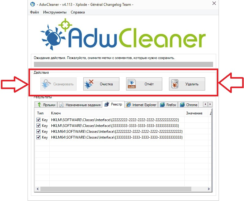 №4. Окно программы AdwCleaner