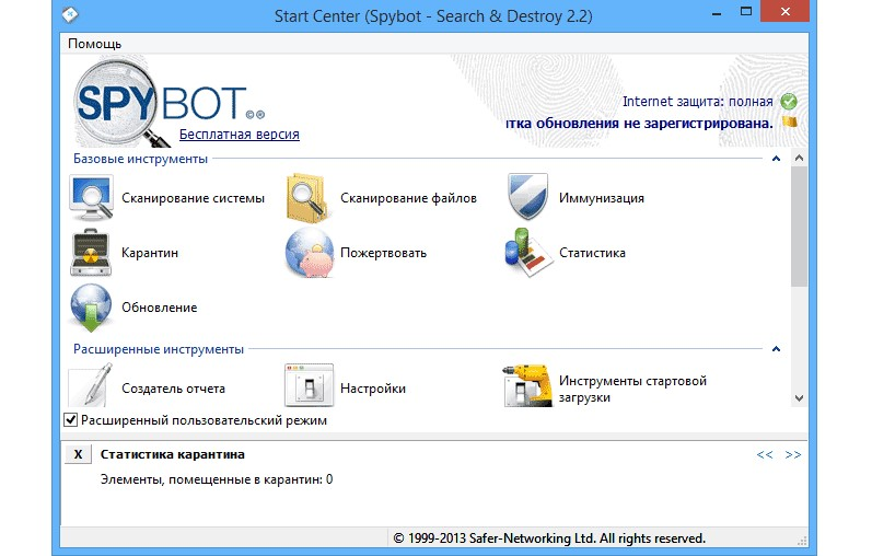№6. Spybot Search & Destroy