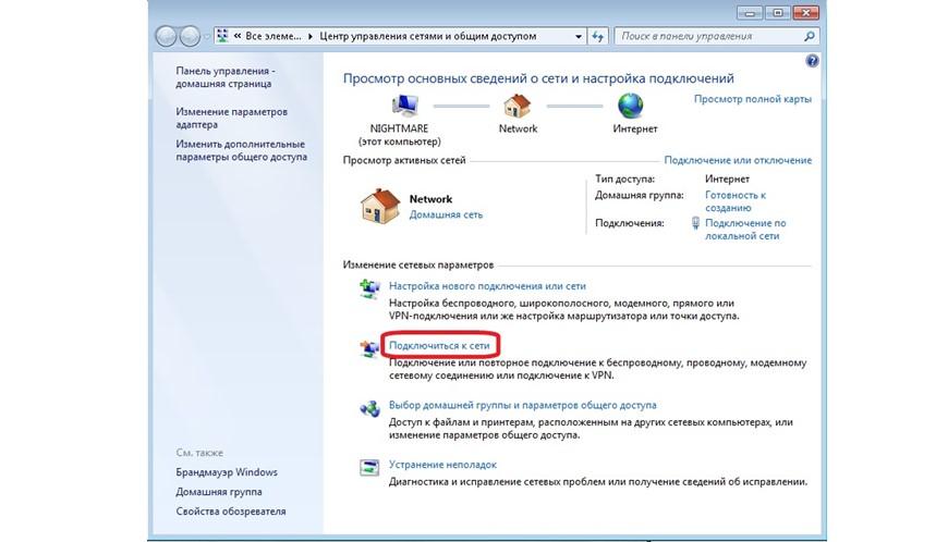 №12. «Центр управления сетями и общим доступом»