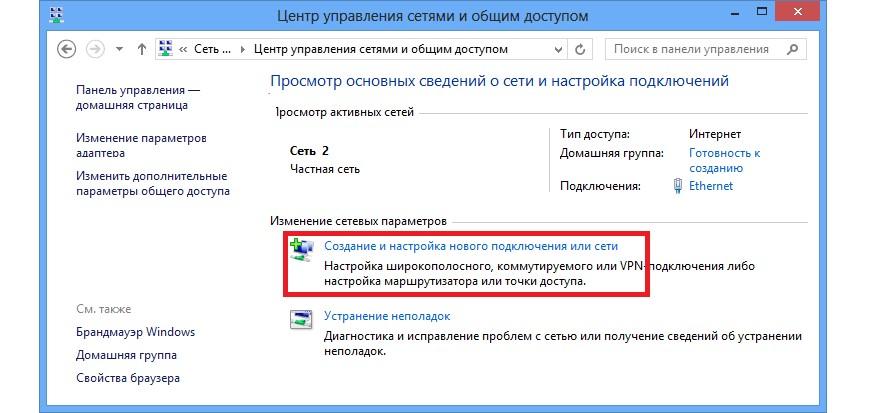 №14. «Центр управления сетями и общим доступом» в Windows 10