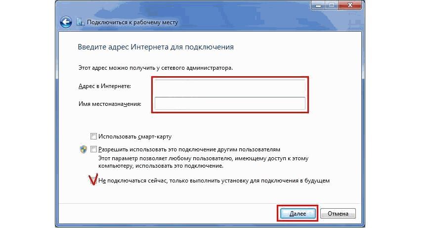 №9. Окно ввода данных VPN сети