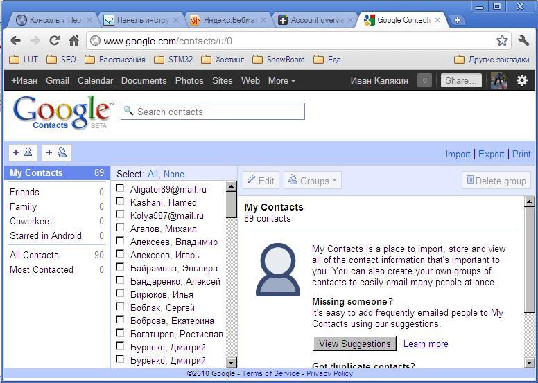 как найти людей на gmail.