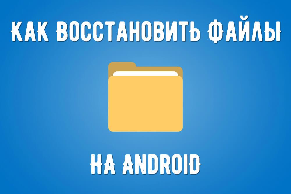 d6857c1a1515 Мы уже писали, как восстановить удалённые файлы на Андроиде, если у вас  обычный настольный ПК.