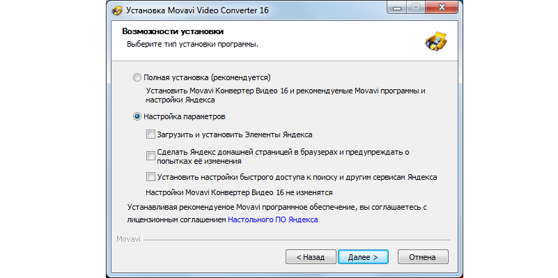 №1. Этап установки конвертера Movavi, на котором необходимо убрать пункты установки элементов Яндекса