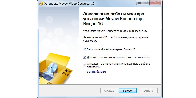 №2. Окончания установки конвертера Movavi