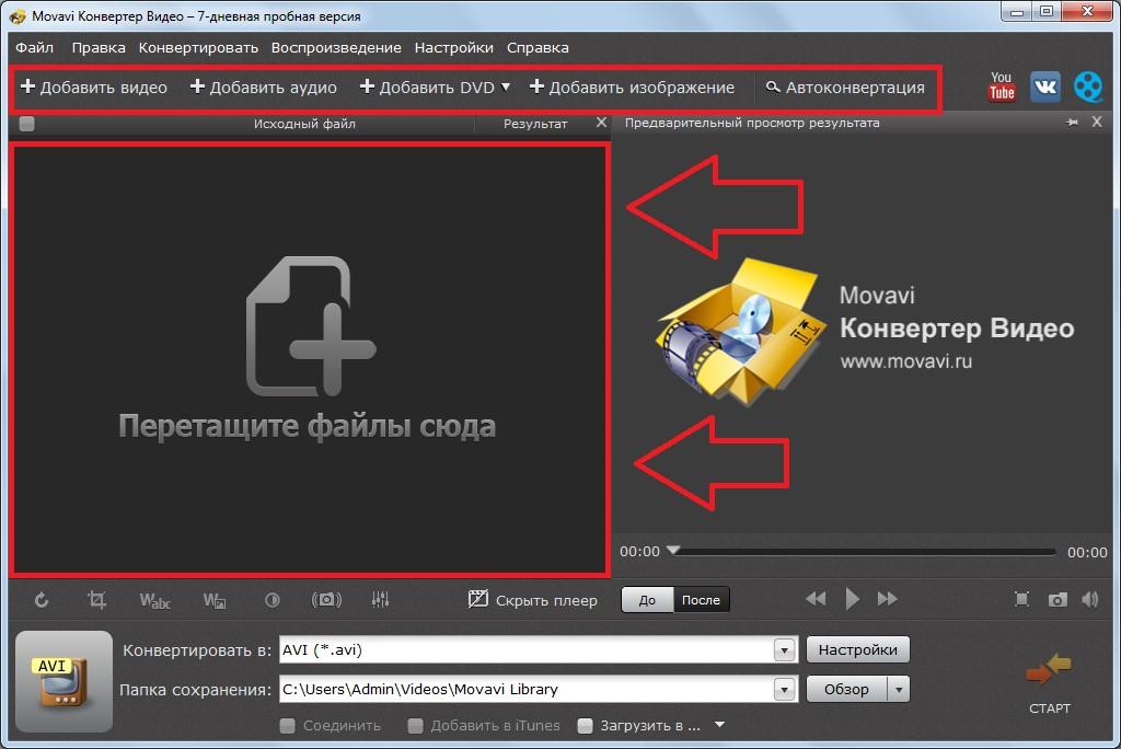 №3. Команды и поле для вставки файлов в конвертер Movavi