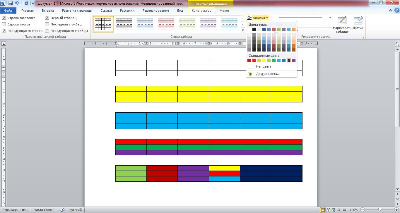 Как сделать цветную ячейку в таблице
