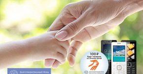 Благотворительная акция «Помощь детям» с телефоном Micromax.