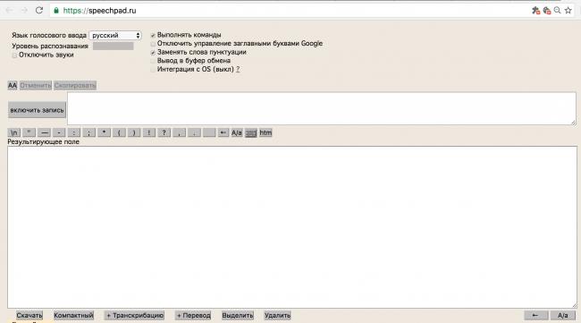 Рис. 3 Интерфейс сервиса SpeechPad.ru