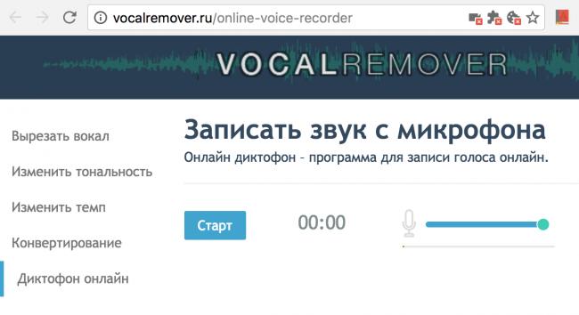Рис.9 Процесс записи звука Vocal Remover