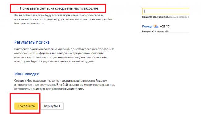 Рис. 8 – отключение показа «любимых сайтов» на сервисе